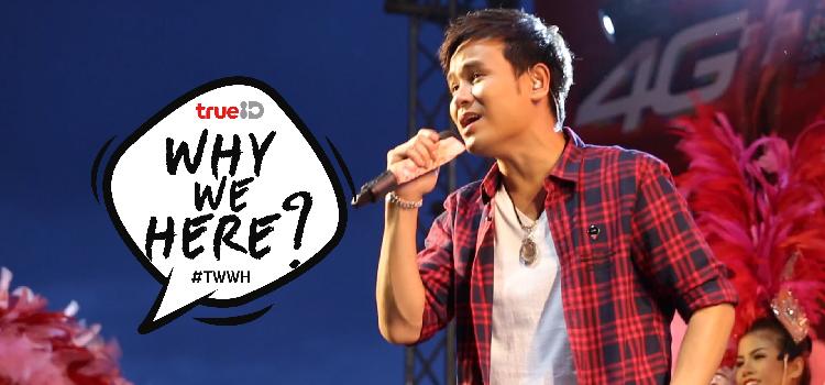 Why We Here?  Truemove H No.1 The North East @Sakon Nakorn Why We Here? ทรูมูฟ เอช ที่ 1 ของอีสาน ณ สกลนคร ตอนที่ 1