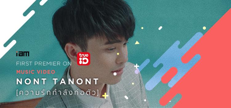 NONT TANONT – ความรักกำลังก่อตัว [Official Music Video]