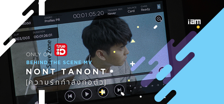 NONT TANONT – เบื้องหลัง MV ความรักกำลังก่อตัว