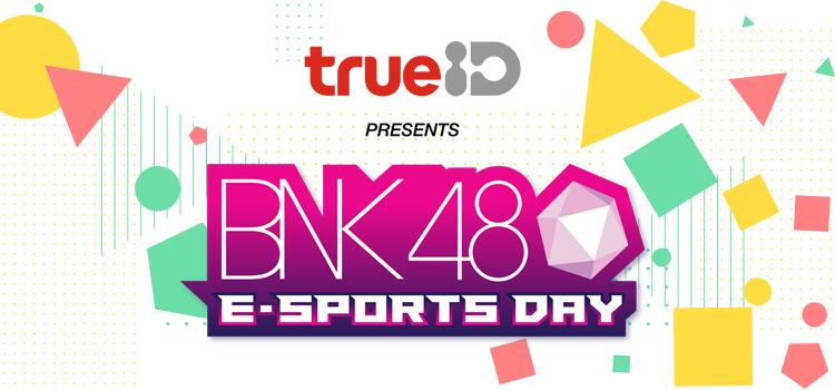 Thailand Game Show 2018 x BNK48  วันที่ 26 ต.ค. 61 : ตอนที่ 1