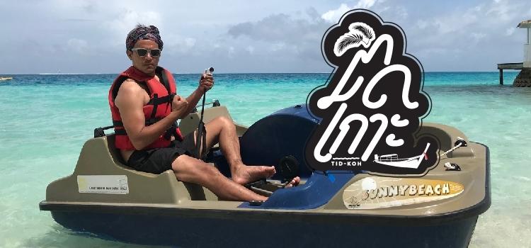 Tid Koh Season 2 ติดเกาะ ปี 2 ตอนที่ 7 : เกาะนาคาใหญ่ จ.ภูเก็ต