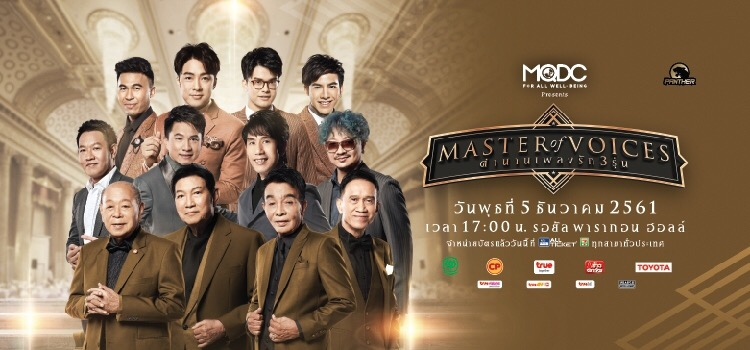 """Master of Voices ตอนที่ 1 The Making of """"Master of Voices ตำนานเพลงรัก 3 รุ่น Concert"""""""