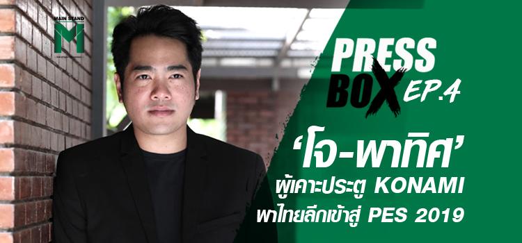PRESSBOX ตอนที่ 4 :'โจ-พาทิศ' ผู้เคาะประตู KONAMI พาไทยลีกเข้าสู่ PES 2019