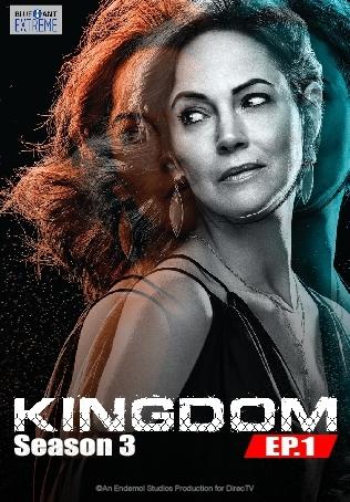 Kingdom ปี 3 : ตอนที่ 1