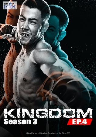 Kingdom ปี 3 : ตอนที่ 4