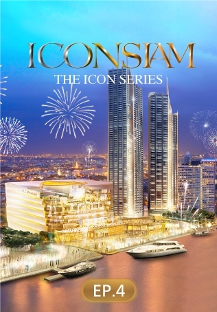 The ICON Series ตอนที่ 4 River Park and The ICONIC Multimedia Water Feature