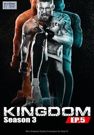Kingdom ปี 3 : ตอนที่ 5