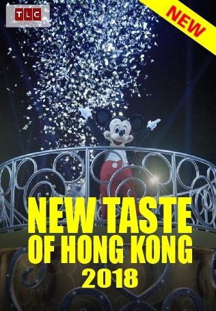 NEW TASTE OF HONG KONG 2018