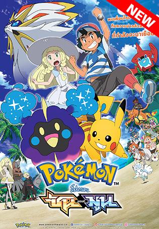 Pokemon Season 21
