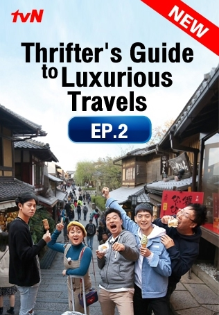THRIFTER'S GUIDE TO LUXURIOUS TRAVELS : SPECIAL ตอนที่ 2