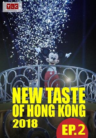NEW TASTE OF HONG KONG 2018 ตอนที่ 2
