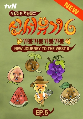 NEW JOURNEY TO THE WEST 6 ตอนที่ 5