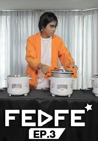 FEDFE MINI ตอนที่ 3 : หม้อหุงข้าวมรณะ