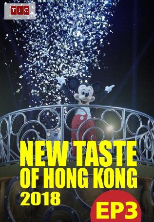 NEW TASTE OF HONG KONG 2018 ตอนที่ 3