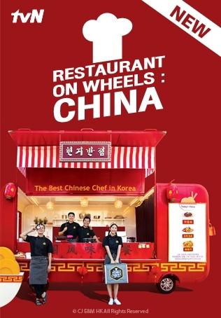 Restaurant on Wheels: China