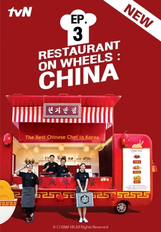 Restaurant on Wheels: China ตอนที่ 3