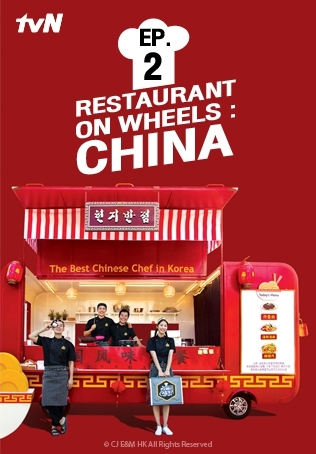 Restaurant on Wheels: China ตอนที่ 2