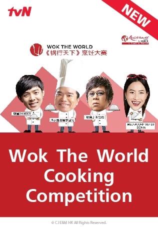Wok the World
