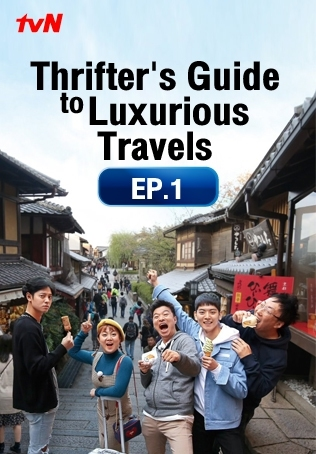 THRIFTER'S GUIDE TO LUXURIOUS TRAVELS : SPECIAL ตอนที่ 1
