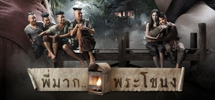 Pee Mak Phrakanong พี่มากพระโขนง