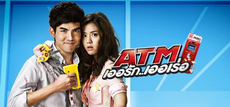 ATM: Er Rak Error ATM เออรัก..เออเร่อ