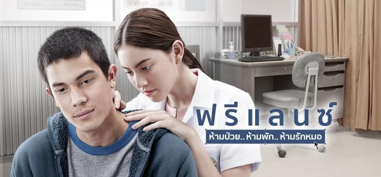 Freelance: Ham puay  Ham phak Ham rak mor ฟรีแลนซ์ ห้ามป่วย..ห้ามพัก..ห้ามรักหมอ