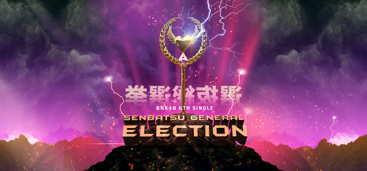 งานประกาศผล BNK48 6th Single Senbatsu General Election งานประกาศผล BNK48 6th Single Senbatsu General Election