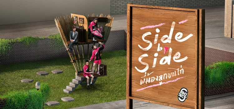 PROJECT S THE SERIES: SIDE BY SID PROJECT S THE SERIES: SIDE BY SID ตอนที่ 1