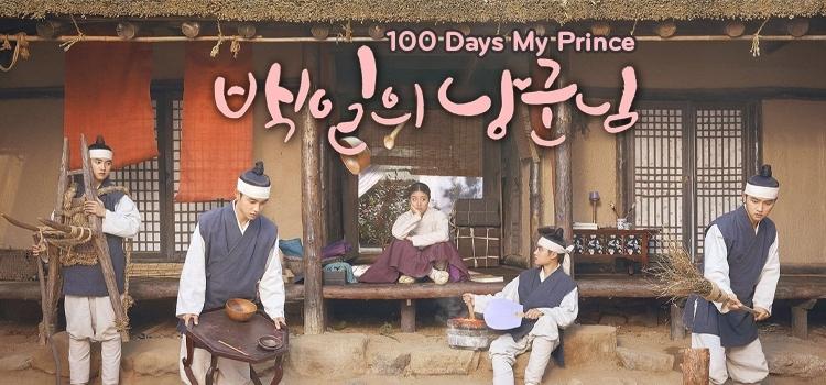 100 Days my Prince 100 Days my Prince ตอนที่ 1