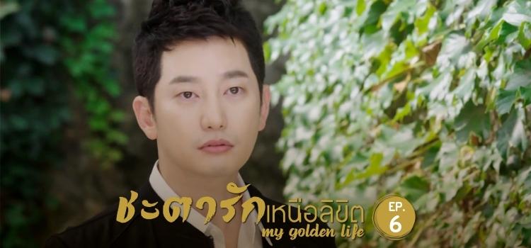 à¸�ลà¸�ารà¸�à¹�à¸�หารูà¸�ภาà¸�สำหรัà¸� My Golden Life à¸�ะตารัà¸�เหà¸�ือลิà¸�ิต