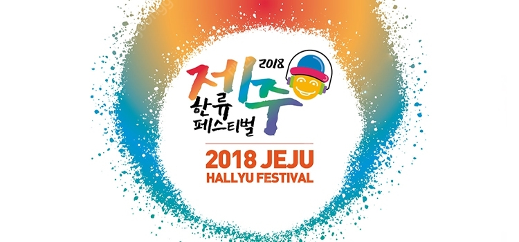 2018 Jeju Hallyu Festival 2018 Jeju Hallyu Festival