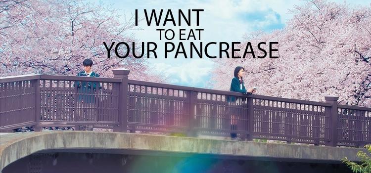 I Want to Eat Your Pancreas ตับอ่อนเธอนั้นขอฉันเถอะนะ