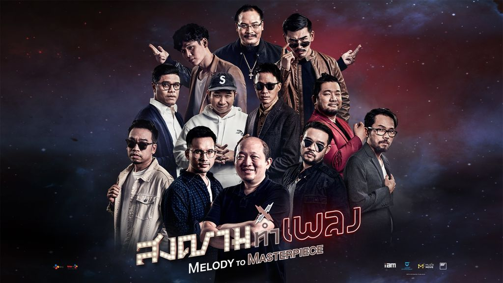 Melody to Masterpiece สงครามทำเพลง Muzik Move VS I AM
