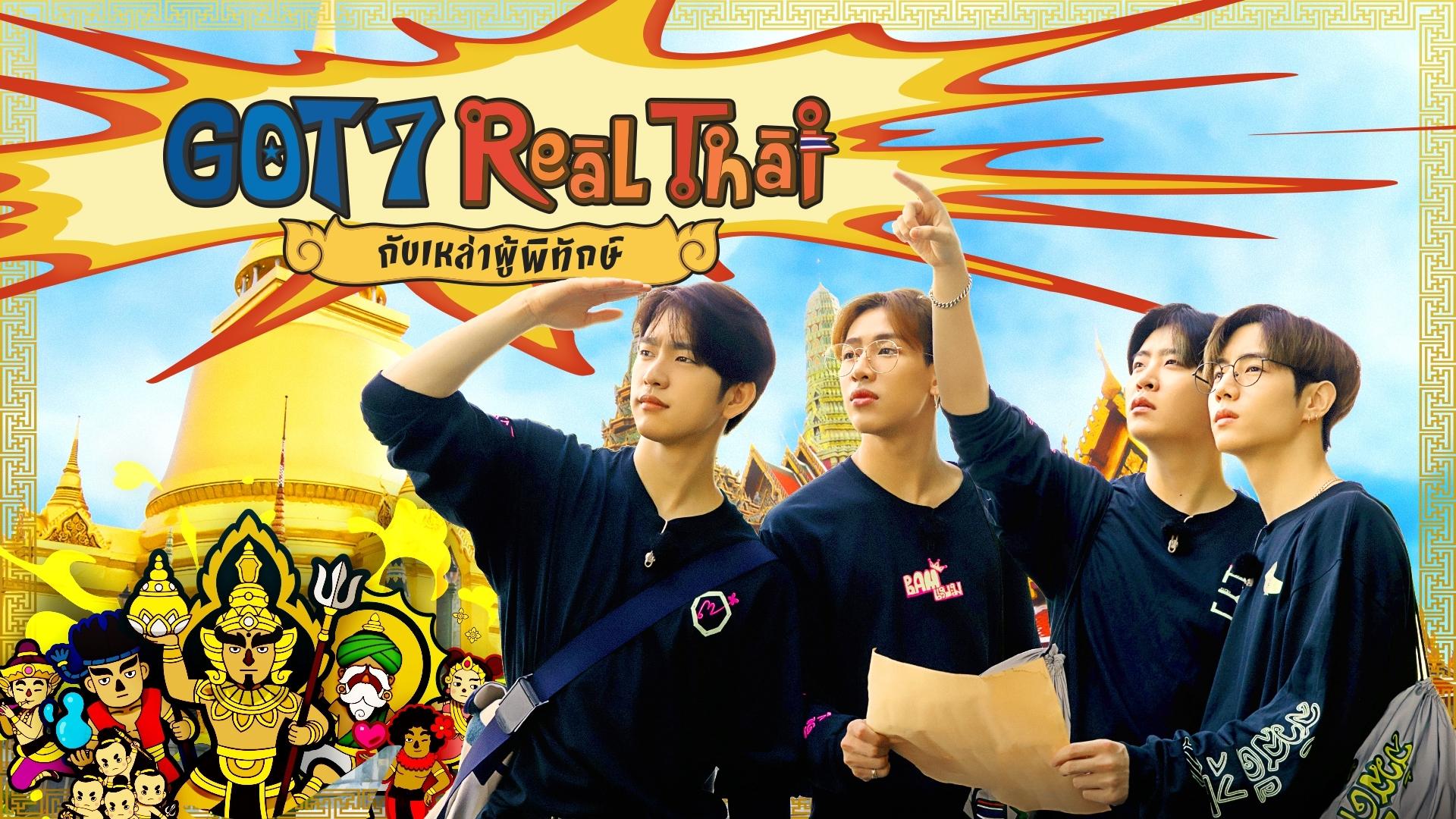 Got7 Real Thai กับเหล่าผู้พิทักษ์ Got7 Real Thai กับเหล่าผู้พิทักษ์ ตอนที่ 1