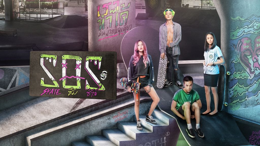 PROJECT S THE SERIES: SOS SKATE PROJECT S THE SERIES: SOS SKATE ตอนที่ 8