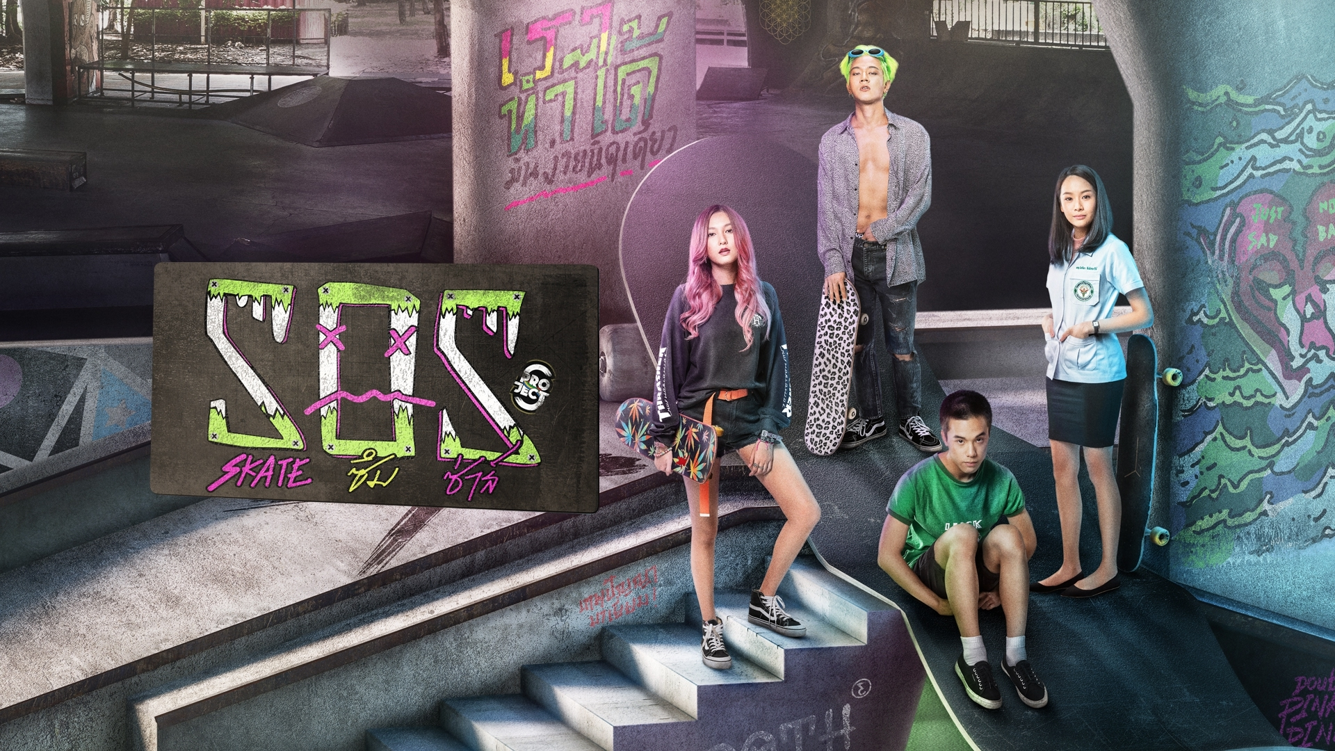 PROJECT S THE SERIES: SOS SKATE PROJECT S THE SERIES: SOS SKATE ตอนที่ 6