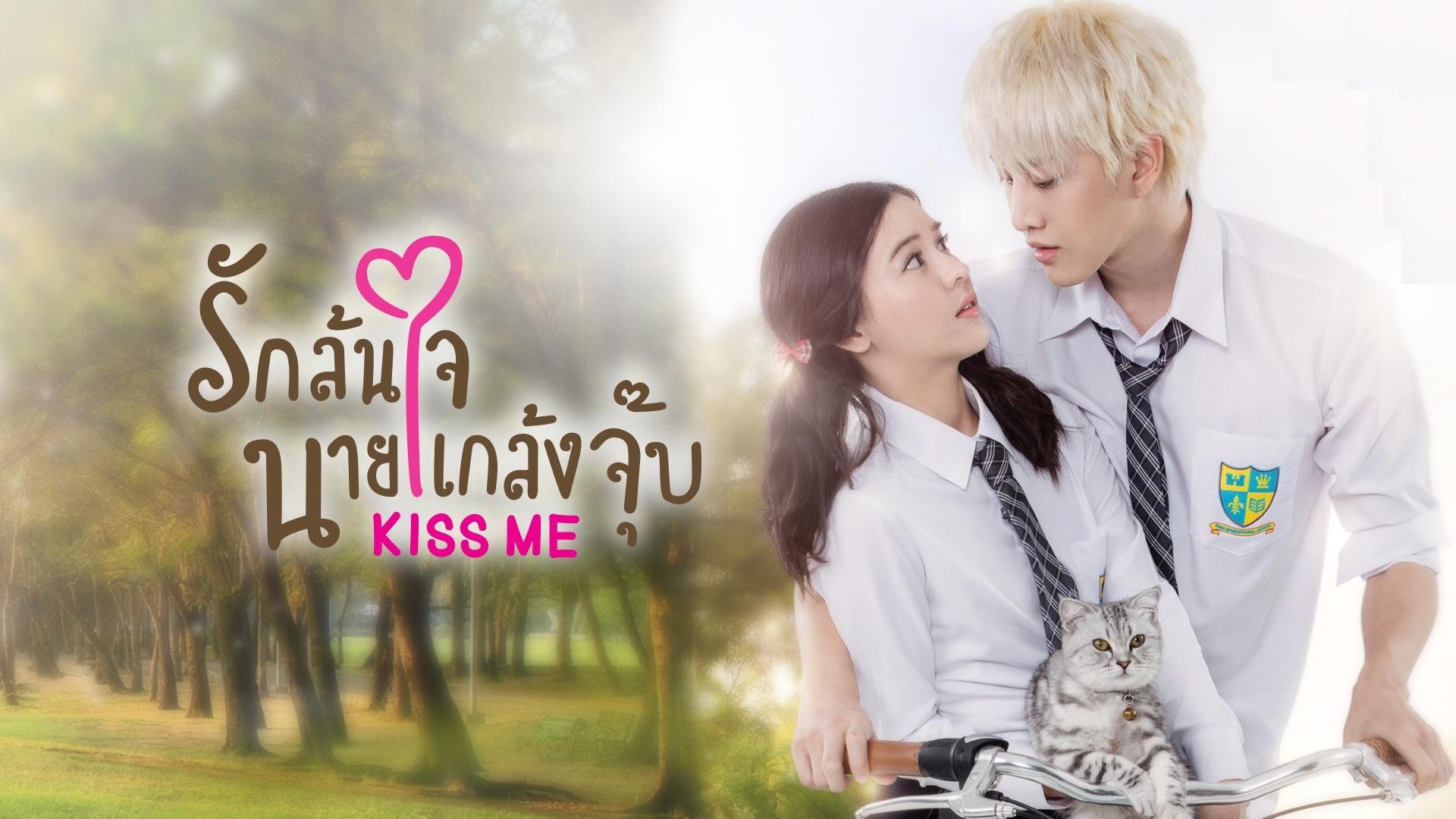 KISS ME รักล้นใจนายแกล้งจุ๊บ KISS ME รักล้นใจนายแกล้งจุ๊บ ตอนที่ 1