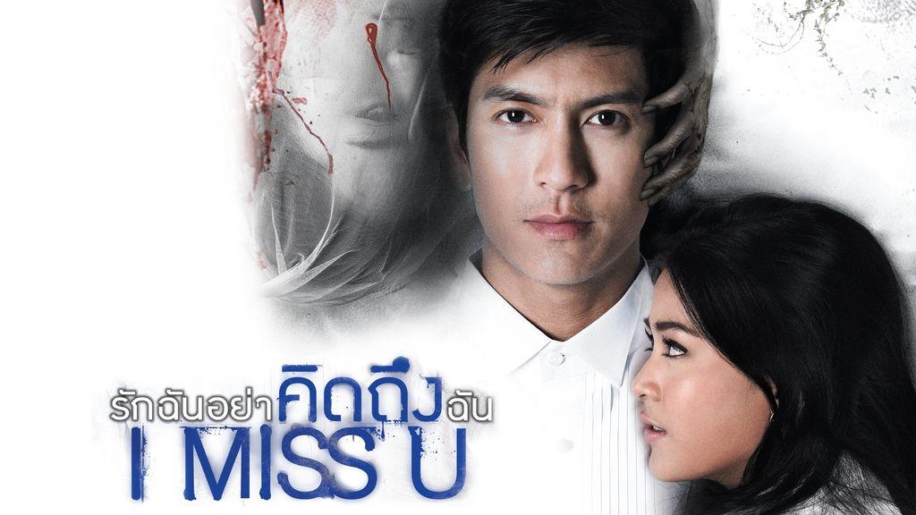 I Miss U I MISS U รักฉันอย่าคิดถึงฉัน