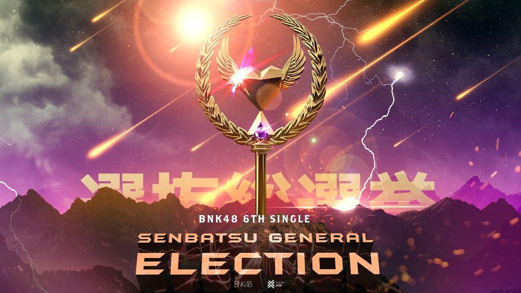 งานประกาศผล BNK48 6th Single Senbatsu General Election งานประกาศผล BNK48 6th Single Senbatsu General Election