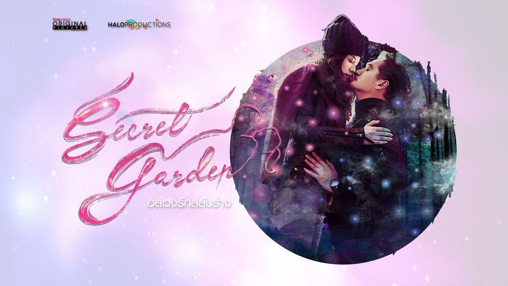 Secret Garden อลเวงรักสลับร่าง Secret Garden อลเวงรักสลับร่าง ตอนที่ 2