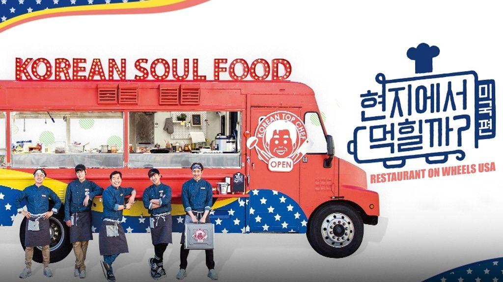 Restaurant on Wheels: USA Restaurant on Wheels: USA ตอนที่ 11