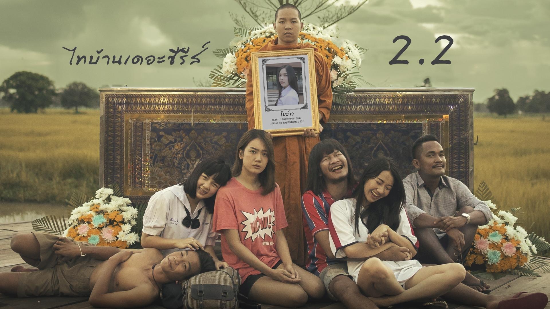 10 หนังไทยสุดฮิต 2019 บนทรูไอดี