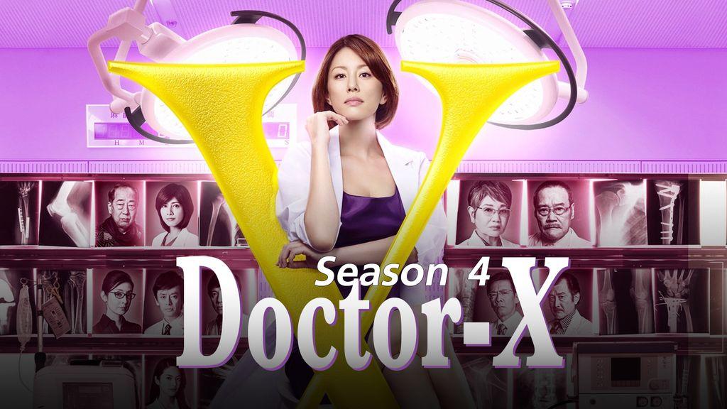 Doctor-X  Season 4 หมอซ่าส์พันธุ์เอ็กซ์ ปี 4 ตอนที่ 1
