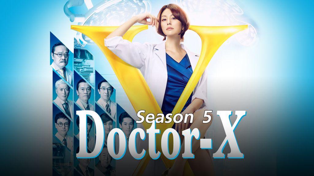 Doctor-X  Season 5 หมอซ่าส์พันธุ์เอ็กซ์ ปี 5 ตอนที่ 1