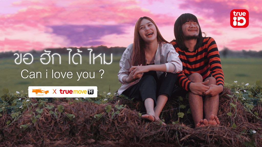 Thibaan The series Special ขอฮักได้ไหม Thibaan The series Special ขอฮักได้ไหม ตอนที่ 2