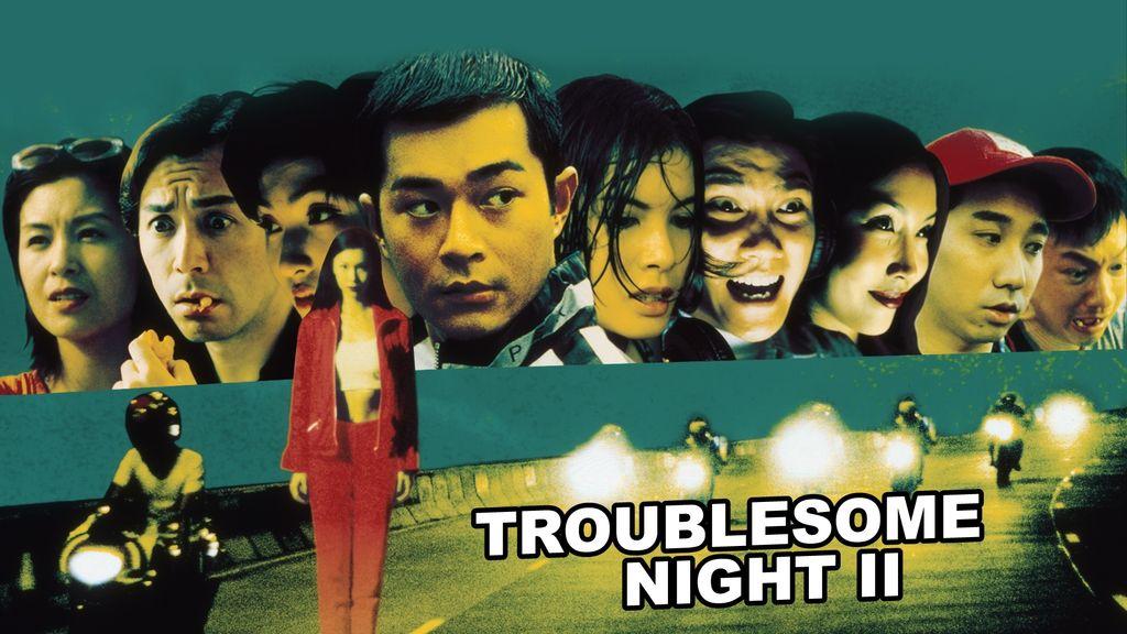 Troublesome Night II ผีเดือด 2