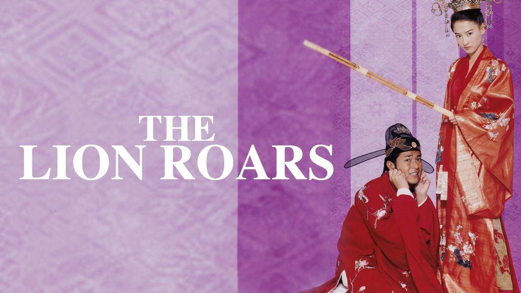 The Lion Roars บ้านสิงโตคำรามรักให้ลั่นโลก