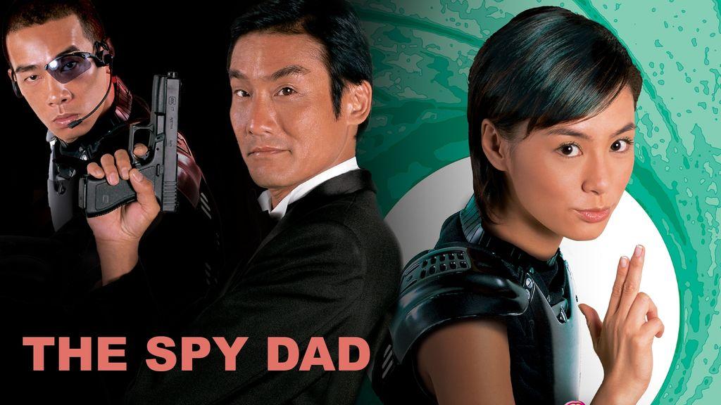 The Spy Dad คุณพ่อยอดพยัคฆ์ร้าย