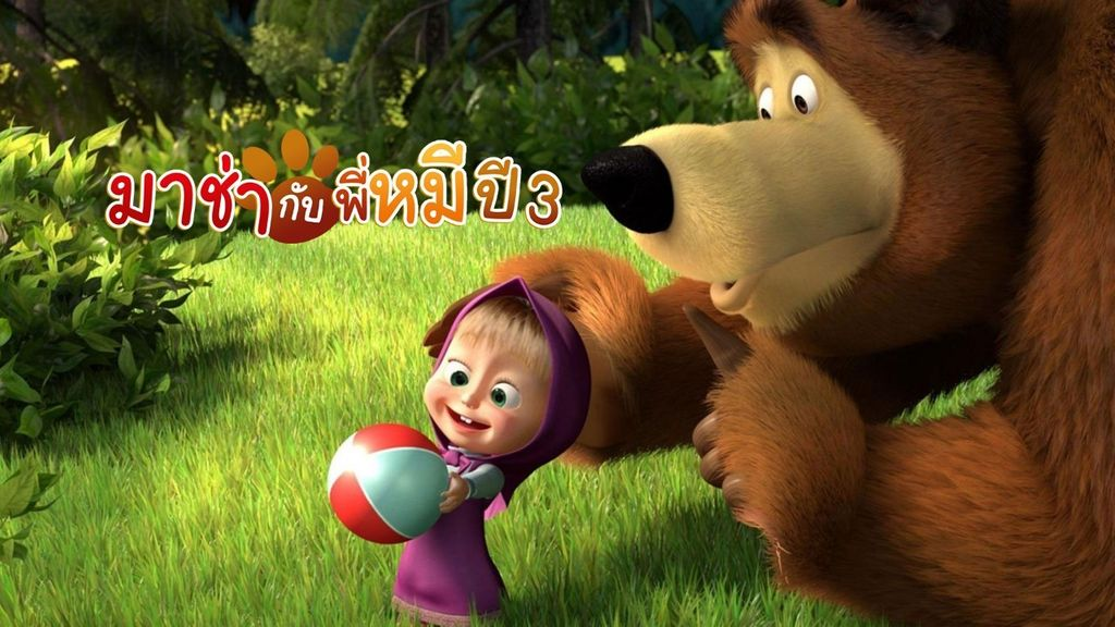 Masha and the Bear Season 3 มาช่ากับพี่หมี ปี 3 ตอนที่ 5