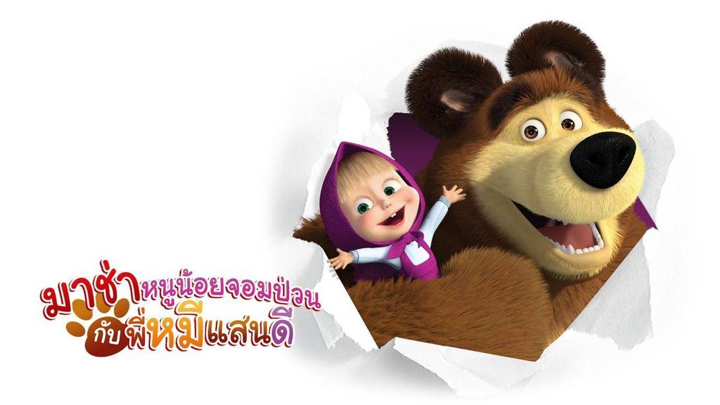 Masha and the Bear Season 1&2 มาช่าหนูน้อยจอมป่วนกับพี่หมีแสนดี ปี 1&2 ตอนที่ 17